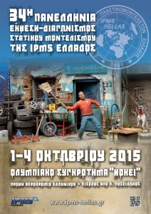 IPMS_HELLAS_POSTER_2015_1 copy